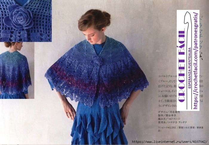 Capa Crochet Redonda